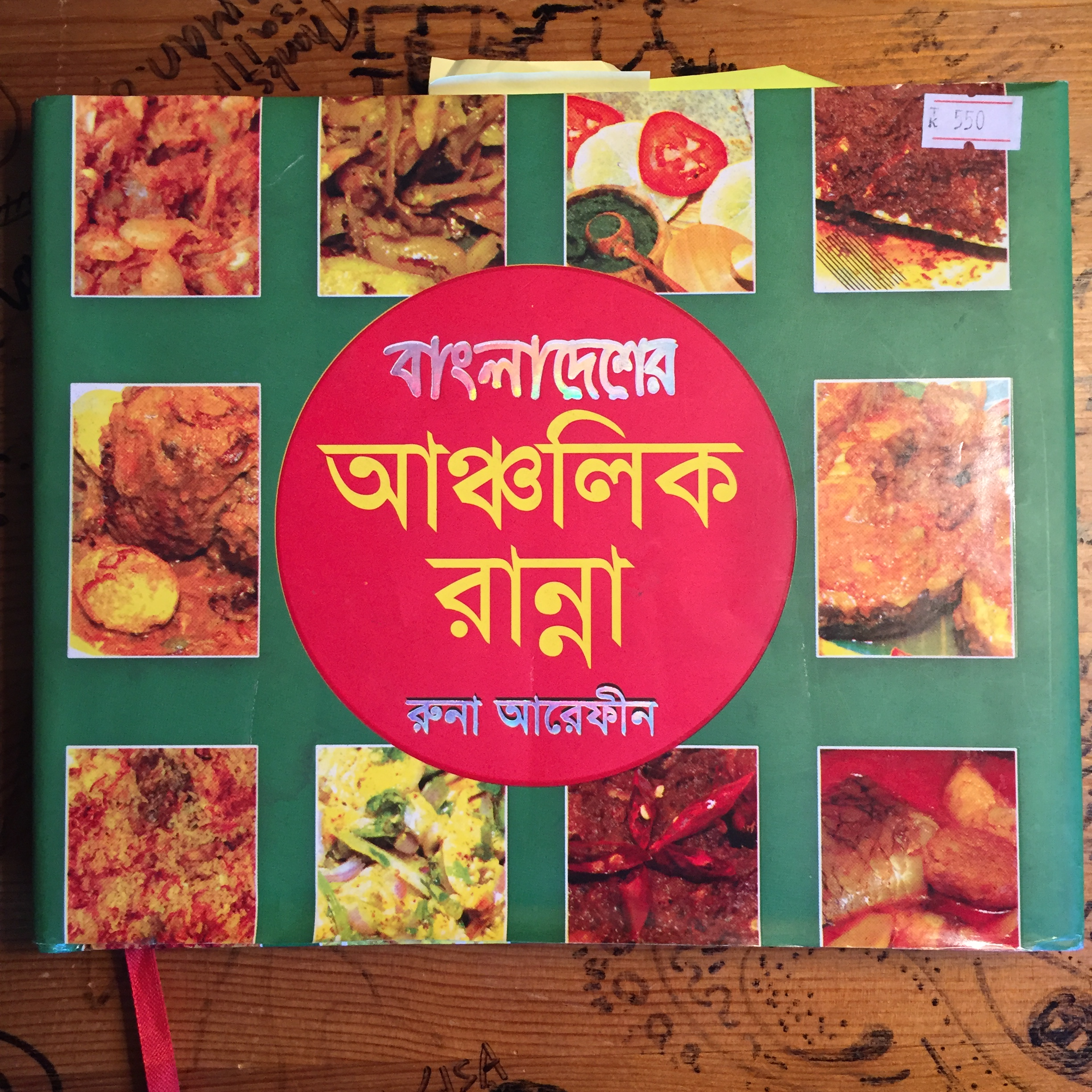 Bangladeshi cookbooks and national identity the hungry philosopher this book written in bangla is my new favorite the introduction talks about rescuing threatened regional recipes and traditions about meeting cooks across forumfinder Choice Image